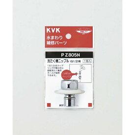 KVK ケーブイケー PZ805N ツバ付洗濯機ニップル G1/2