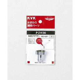 KVK PZK56 泡沫用アダプター