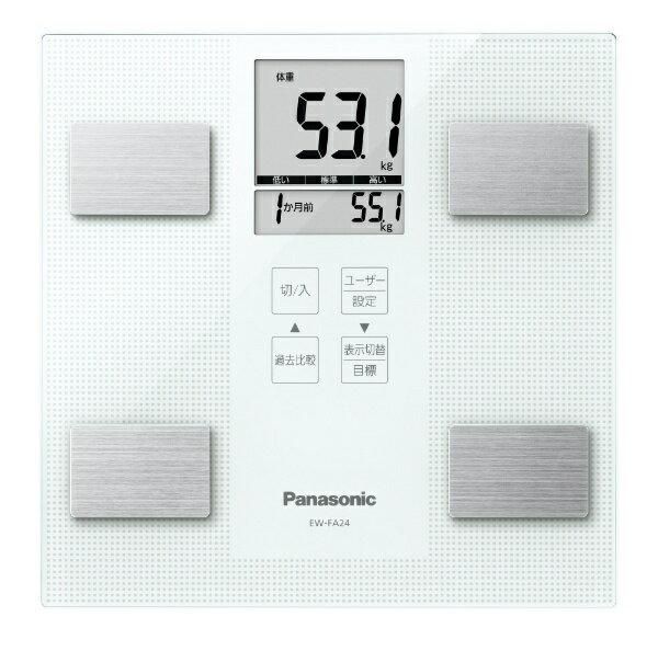 パナソニック Panasonic EW-FA24 体組成計 ホワイト[EWFA24W]