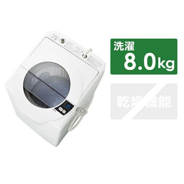 AQUA アクア AQW-LV80G-W 全自動洗濯機 SLASH シャイニーホワイト [洗濯8.0kg /乾燥機能無 /上開き][AQWLV80G_W]【洗濯機】