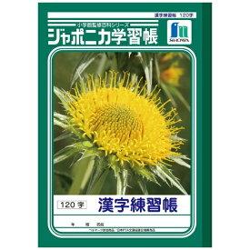 ショウワノート SHOWA NOTE ジャポニカ学習帳 漢字練習帳 120字