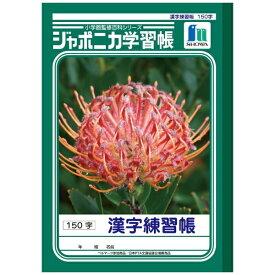 ショウワノート SHOWA NOTE ジャポニカ学習帳 漢字練習帳 150字