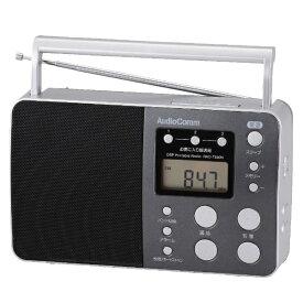 オーム電機 OHM ELECTRIC RAD-T550N ホームラジオ AudioComm [AM/FM/短波 /ワイドFM対応][RADT550N]