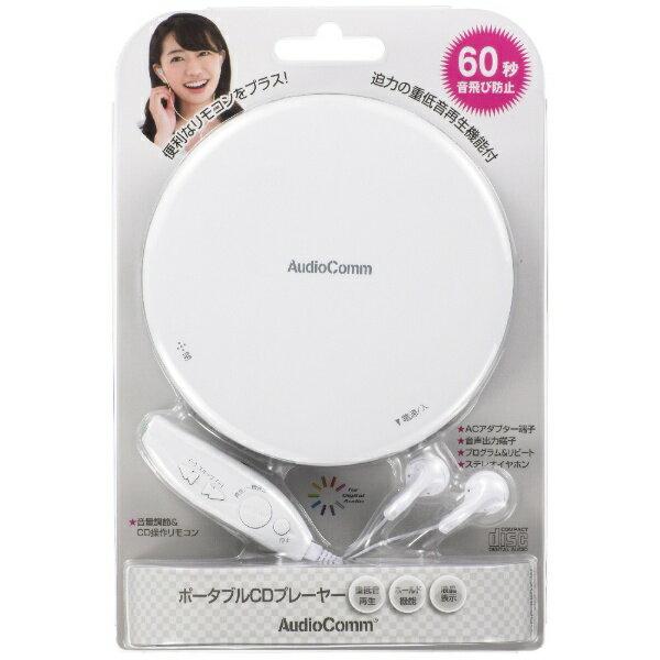 オーム電機 OHM ELECTRIC CDP-850Z-W ポータブルCDプレーヤー AudioComm ホワイト[CDP850ZW]