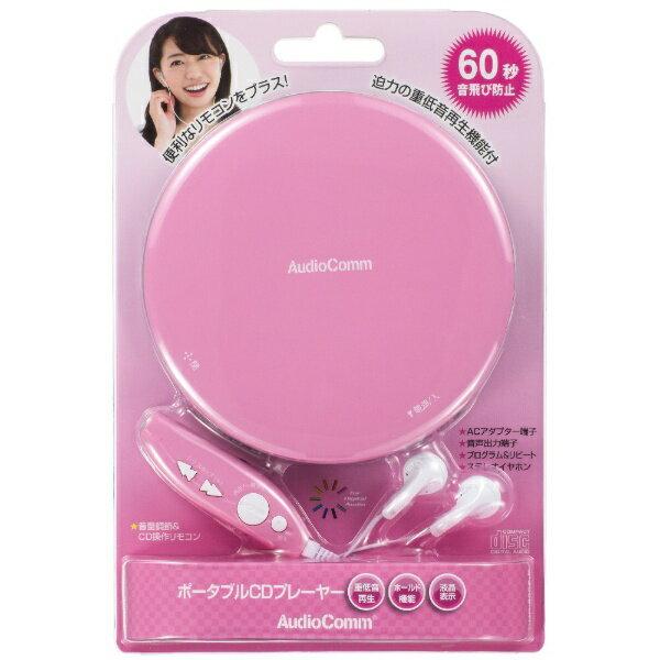 オーム電機 OHM ELECTRIC CDP-850Z-P ポータブルCDプレーヤー AudioComm ピンク[CDP850ZP]