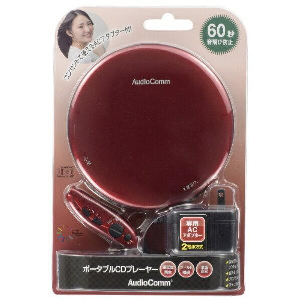 オーム電機 OHM ELECTRIC CDP-3868Z-R ポータブルCDプレーヤー AudioComm レッド[CDP3868ZR]