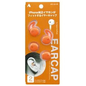 アルペックス ALPEX EarPods用 イヤーキャップ AEC-i20 OR オレンジ