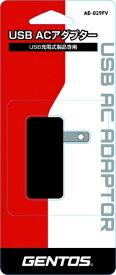 ジェントス GENTOS USB ACアダプター