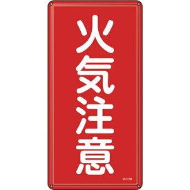日本緑十字 JAPAN GREEN CROSS 緑十字 消防・危険物標識 火気注意 600×300mm スチール