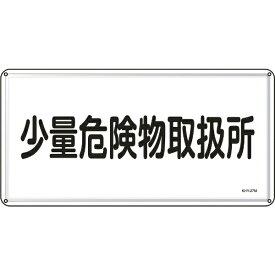 日本緑十字 JAPAN GREEN CROSS 緑十字 消防・危険物標識 少量危険物取扱所 300×600mm スチール