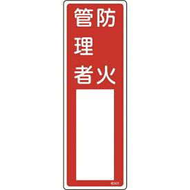 日本緑十字 JAPAN GREEN CROSS 緑十字 氏名(指名)標識 防火管理者 300×100mm エンビ