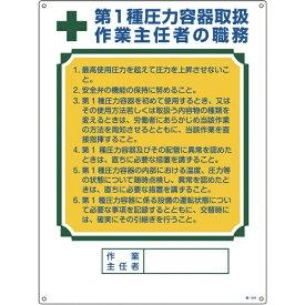 日本緑十字 JAPAN GREEN CROSS 緑十字 作業主任者職務標識 第1種圧力容器取扱作業主任者 600×450mm