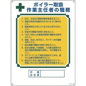 日本緑十字 JAPAN GREEN CROSS 緑十字 作業主任者職務標識 ボイラー取扱作業主任者 600×450mm エンビ