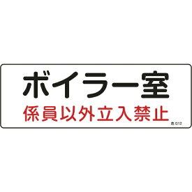 日本緑十字 JAPAN GREEN CROSS 緑十字 消防・設備関係標識 ボイラー室・係員以外立入禁止 100×300 塩ビ