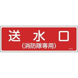 日本緑十字 JAPAN GREEN CROSS 緑十字 消防標識 送水口(消防隊専用) 100×300mm エンビ