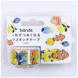 バンデ bande マスキングロールステッカー 熱帯魚 BDA292