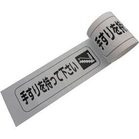 日東 Nitto 日東 プリントラインテープEーSDP 100MMX10M 手すりを持って下さい
