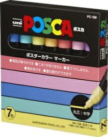 三菱鉛筆 MITSUBISHI PENCIL ポスカ 中字 ペールカラー7色 PC5M7C