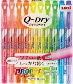 三菱鉛筆 MITSUBISHI PENCIL プロパスウィンドウQ-DRY10色セット PUS138T10C