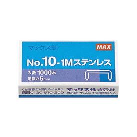 マックス MAX [ホッチキス針]No.10-1Mステンレス MS91194