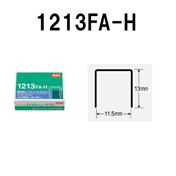 マックス MAX [ホッチキス針]大型 1213FA-H MS91173