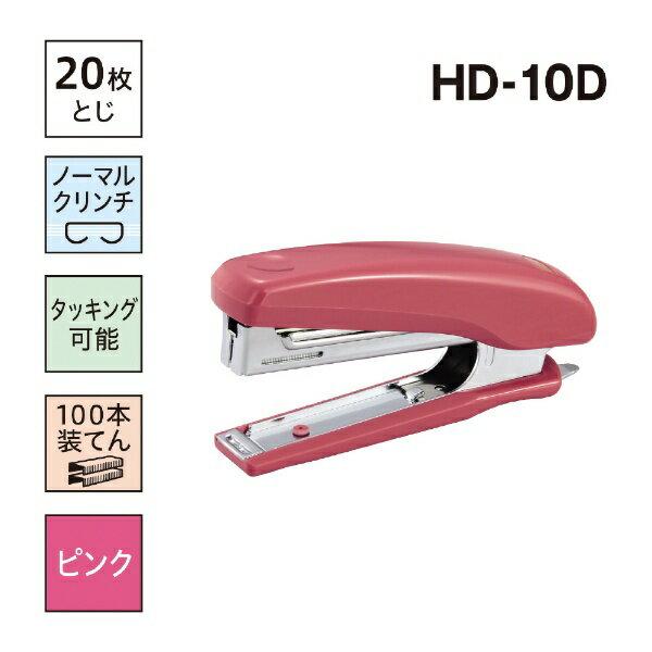 マックス MAX [ホッチキス]ハンディタイプ(10号) HD-10D ピンク