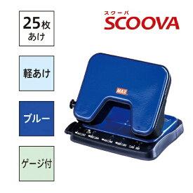 マックス MAX [穴あけパンチ]軽あけパンチ スクーバ(25枚とじ) DP-25T/B ブルー