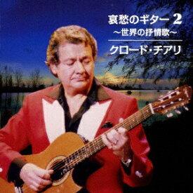 日本クラウン NIPPON CROWN クロード・チアリ/ 哀愁のギター 2 〜世界の抒情歌〜【CD】
