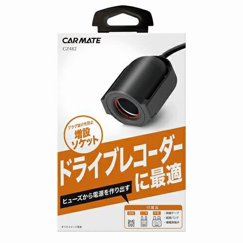 カーメイト CAR MATE CZ482 ヒューズ電源増設ソケット ドライブレコーダー用