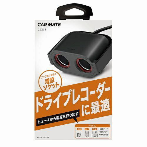 カーメイト CAR MATE CZ483 ヒューズ電源増設ソケット ドライブレコーダー用2連