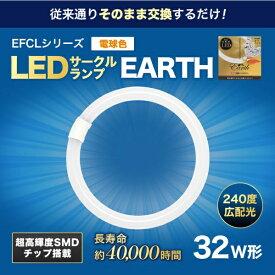 エコデバイス ECO DEVICE EFCL32LED-ES/28W 丸形LEDランプ Earth(アース) [電球色]