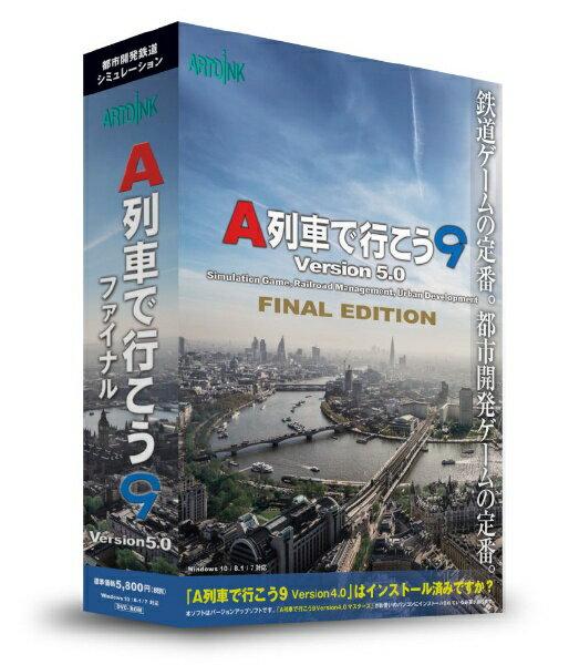 【送料無料】 アートディンク A列車で行こう9 Version5.0 ファイナルエディション