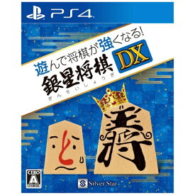 シルバースタージャパン Silver Star 遊んで将棋が強くなる!銀星将棋DX【PS4】