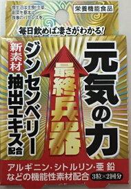 メイクトモロー MAKE TOMORROW 最終兵器元気の力2H【wtcool】