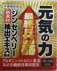 メイクトモロー MAKE TOMORROW 最終兵器元気の力10H【wtcool】