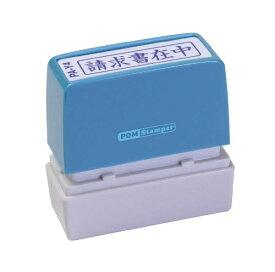 新朝日コーポレーション ポンスタンパー A型 「請求書在中」 横 PA-Y4