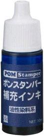 新朝日コーポレーション ポンスタンパー補充インキ 10ml PI-10B 藍
