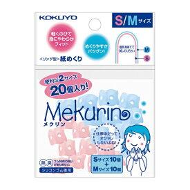 コクヨ KOKUYO [紙めくり]リング型紙めくり メクリン 20個(S10個+M10個) メク-501