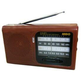 ANDO アンドーインターナショナル S16-671 ホームラジオ ブラウン [AM/FM/短波 /ワイドFM対応][S16671]