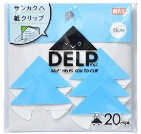 マックス MAX [紙製クリップ]デルプ 20枚入 DL-1520S/B ブルー
