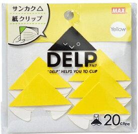 マックス MAX [紙製クリップ]デルプ 20枚入 DL-1520S/Y イエロー