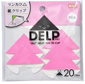 マックス MAX [紙製クリップ]デルプ 20枚入 DL-1520S/P ピンク