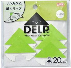 マックス MAX [紙製クリップ]デルプ 20枚入 DL-1520S/G グリーン