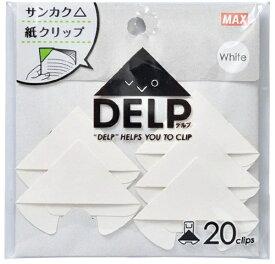 マックス MAX [紙製クリップ]デルプ 20枚入 DL-1520S/W ホワイト