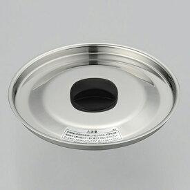 サーモス THERMOS RPE-3000 調理鍋フタ