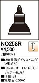 オーデリック ODELIC NO258R スポットライト用交換LEDランプ [E11 /電球色 /1個 /ハロゲン電球形]