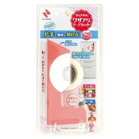 ニチバン NICHIBAN DKワザアリテープカッター DK-TC11 ピンク[DKTC11]