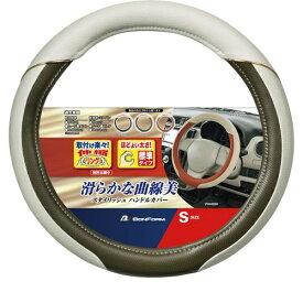 BONFORM ボンフォーム ハンドルカバー モダンレザー S カーキ Sサイズ(36.5〜37.9cm) 軽・普通車用 6727-01K