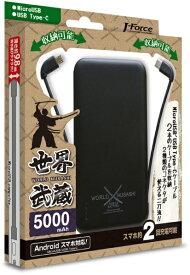 フォースメディア Force Media モバイルバッテリー J-Force 世界武蔵 ブラック JF-PEACE10MCK [5000mAh /充電タイプ]