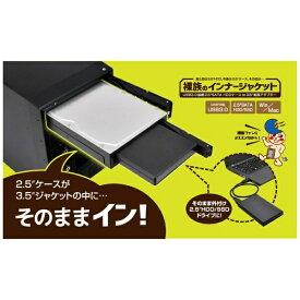 センチュリー Century Corporation HDD/SSD2.5インチケース → 3.5インチジャケット 1台[USB3.0/SATA・Mac/Win] 裸族のインナージャケット CRINJ2535U3 ブラック